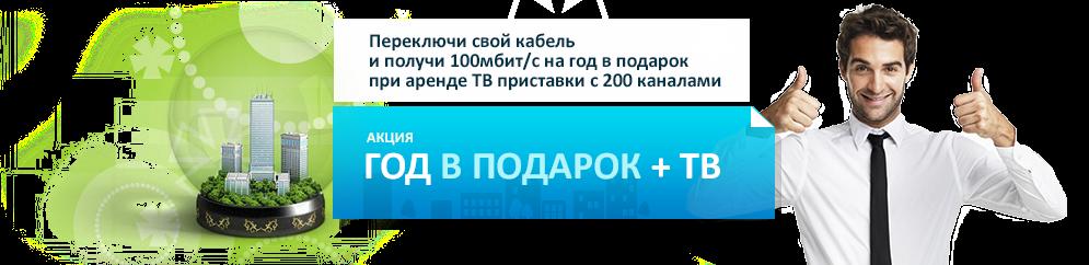 http://proximanet.ru/naseleniyu/akcii/podklyucheniya#accordion-1370430077