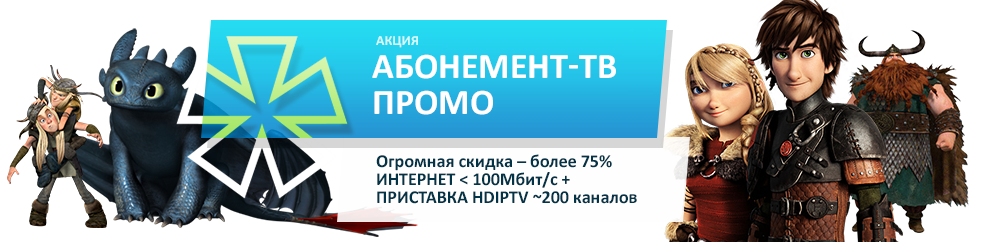http://proximanet.ru/naseleniyu/akcii/sezonnye#accordion-1577745662