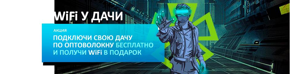 http://proximanet.ru/naseleniyu/akcii/podklyucheniya#accordion-1584802879
