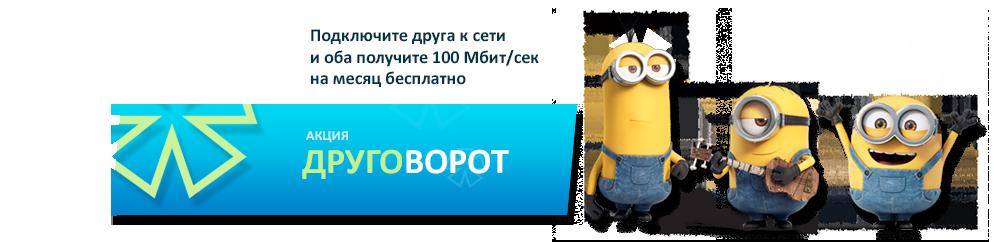 http://proximanet.ru/naseleniyu/akcii/podklyucheniya#drugovorot
