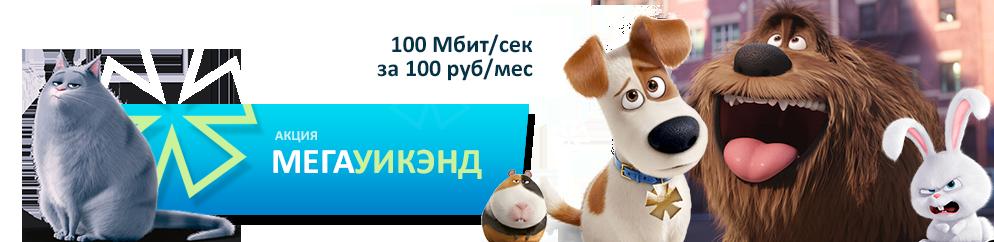 http://proximanet.ru/naseleniyu/akcii/sezonnye#accordion-1475271476