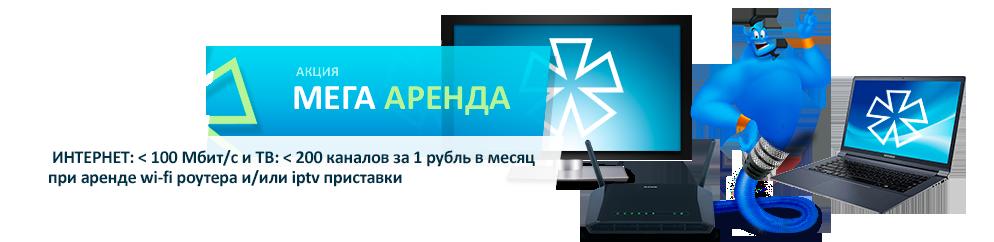 http://proximanet.ru/naseleniyu/akcii/rassrochka#accordion-1429957040