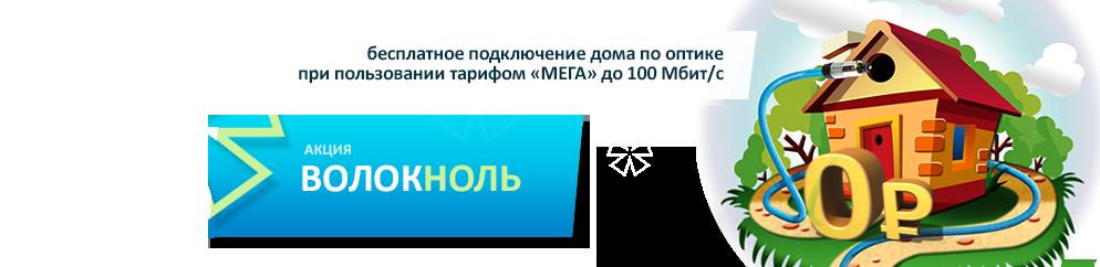 http://proximanet.ru/naseleniyu/akcii/podklyucheniya#accordion-1424937899