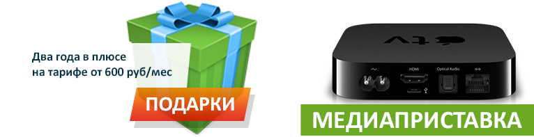 http://proximanet.ru/naseleniyu/akcii/podarki#accordion-1370430812