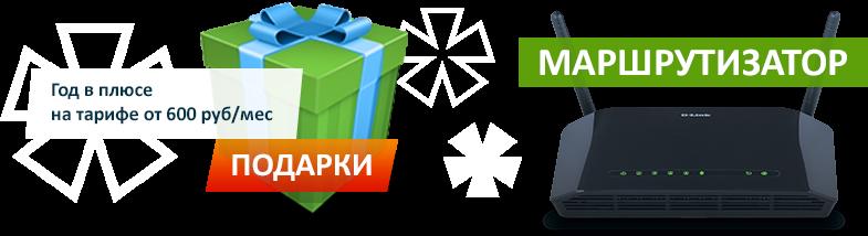 http://proximanet.ru/naseleniyu/akcii/podarki#accordion-1370430810