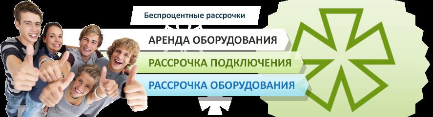 http://proximanet.ru/naseleniyu/akcii/rassrochka