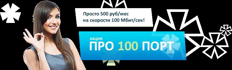 http://proximanet.ru/naseleniyu/tarify/internet#inet