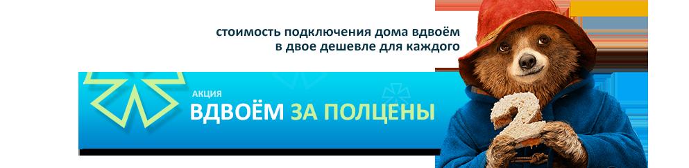 http://proximanet.ru/naseleniyu/akcii/podklyucheniya#accordion-1424937900