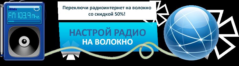 http://proximanet.ru/naseleniyu/akcii/podklyucheniya#accordion-1410529209