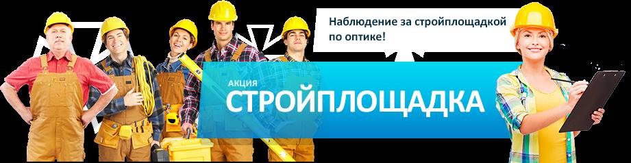 http://proximanet.ru/naseleniyu/akcii/podklyucheniya#accordion-1429389650
