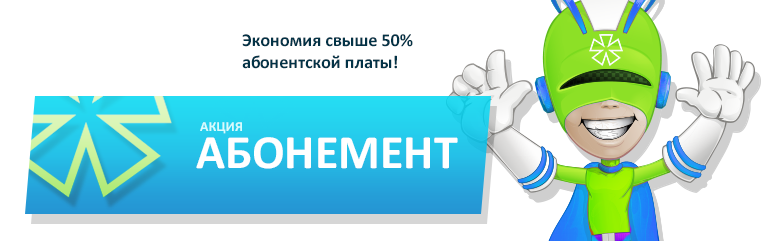 http://proximanet.ru/naseleniyu/akcii/sezonnye#accordion-1370430758
