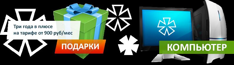 http://proximanet.ru/naseleniyu/akcii/podarki#accordion-1413639189