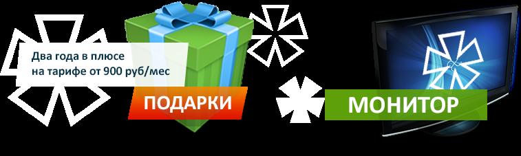 http://proximanet.ru/naseleniyu/akcii/podarki#accordion-1370430813