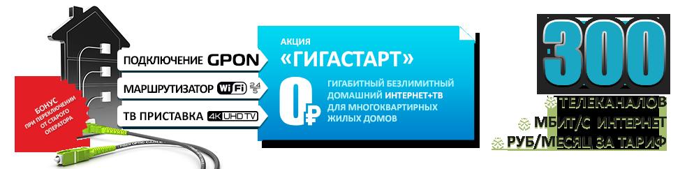 https://proximanet.ru/naseleniyu/akcii/startovye#accordion-1370430233
