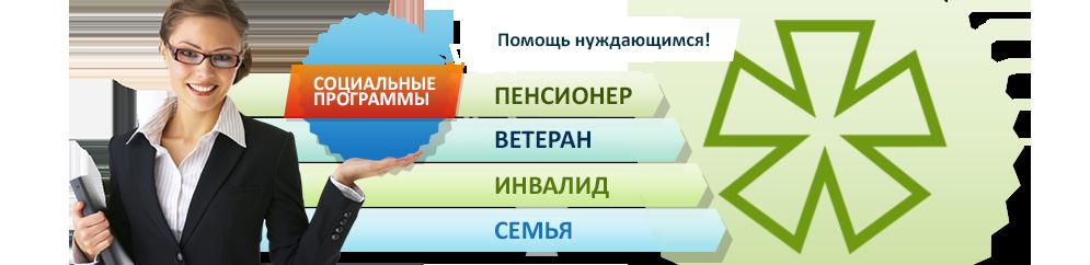 http://proximanet.ru/naseleniyu/akcii/socialnye